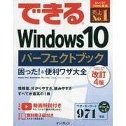できるWindows 10 パーフェクトブック 困った!&便利ワザ大全 改訂4版 [ムック・その他]