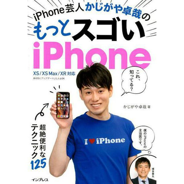 iPhone芸人かじがや卓哉のもっとスゴいiPhone超絶技法のテクニック125 XS/XS Max/XR対応 [ムック・その他]