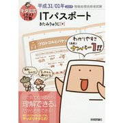 キタミ式イラストIT塾 ITパスポート 平成31/01年 [単行本]