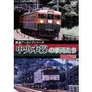 鉄道アーカイブシリーズ50 中央本線の車両たち 【甲州篇】 笹子~甲府