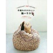 手編みのかわいい猫ハウス―かぎ針編みのベッド・ハンモック・ドームのお家 [単行本]