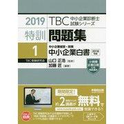 特訓問題集〈1〉中小企業経営・政策 中小企業白書〈2018年版〉(TBC中小企業診断士試験シリーズ〈2019年版〉) [単行本]