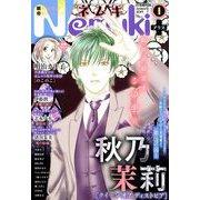 Nemuki + (ネムキプラス) 2019年 01月号 [雑誌]