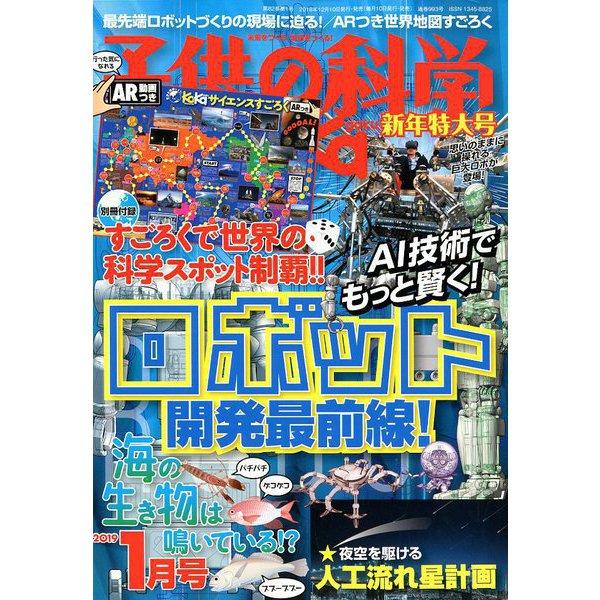 子供の科学 2019年 01月号 [雑誌]
