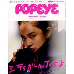 POPEYE (ポパイ) 2019年 01月号 [雑誌]