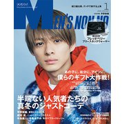 MEN'S NON・NO (メンズ ノンノ) 2019年 01月号 [雑誌]