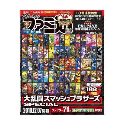 週刊 ファミ通 2018年 12月20・27日合併号 [雑誌]
