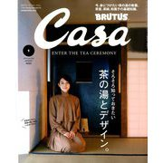 Casa BRUTUS (カーサ ブルータス) 2019年 01月号 [雑誌]