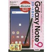ゼロからはじめる ドコモ Galaxy Note9 SC-01L スマートガイド [単行本]