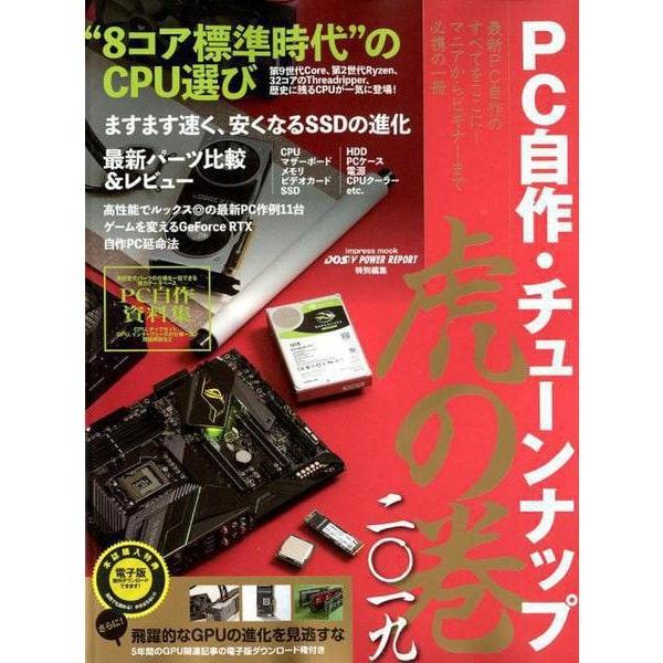 PC 自作・チューンナップ虎の巻 二〇一九 [ムック・その他]