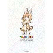 けものフレンズ オフィシャルガイドブック プロジェクトの軌跡 [単行本]