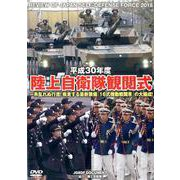 陸上自衛隊観閲式 平成30年度[DVD] [単行本]