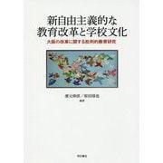 新自由主義的な教育改革と学校文化―大阪の改革に関する批判的教育研究 [単行本]