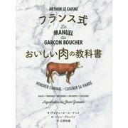 フランス式おいしい肉の教科書 [単行本]
