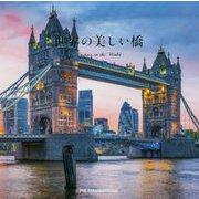 世界の美しい橋 [単行本]