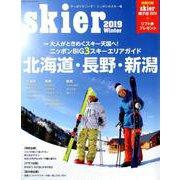 skier 2019 [ムック・その他]