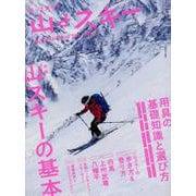 山とスキー 2019 [ムック・その他]