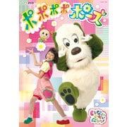 いないいないばあっ! ポポポポポーズ (NHK DVD)