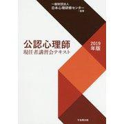 公認心理師現任者講習会テキスト〈2019年版〉 [単行本]