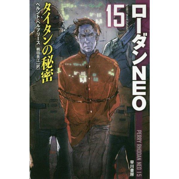 タイタンの秘密―ローダンNEO〈15〉(ハヤカワ文庫) [文庫]