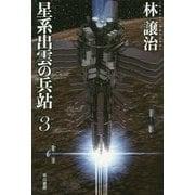 星系出雲の兵站〈3〉(ハヤカワ文庫JA) [文庫]
