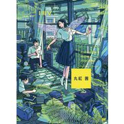 ILLUSTRATION MAKING & VISUAL BOOK 丸紅茜 [単行本]