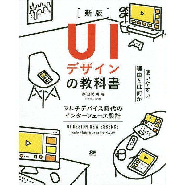 UIデザインの教科書―マルチデバイス時代のインターフェース設計 新版 [単行本]