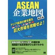 ASEAN企業地図 第2版 [単行本]