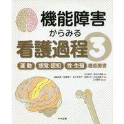 機能障害からみる看護過程〈3〉運動/感覚・認知/性・生殖機能障害 [単行本]