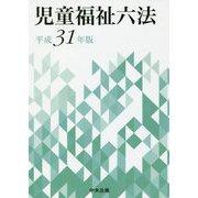 児童福祉六法〈平成31年版〉 [単行本]