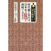 時代劇を見れば、日本史の8割は理解できます。―時代劇専門チャンネル「寺子屋ゼミ」 [単行本]