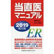 当直医マニュアル〈2019〉 第22版 [単行本]
