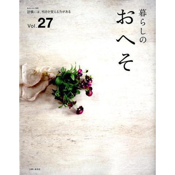 暮らしのおへそ Vol.27-習慣には、明日を変える力がある(私のカントリー別冊) [ムックその他]