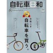 自転車日和 Vol.50 [ムック・その他]