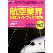 航空業界就職ガイドブック2020 [ムック・その他]