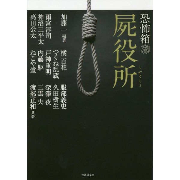 恐怖箱 屍役所(竹書房文庫) [文庫]