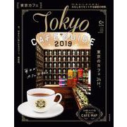 東京カフェ 2019 [ムック・その他]