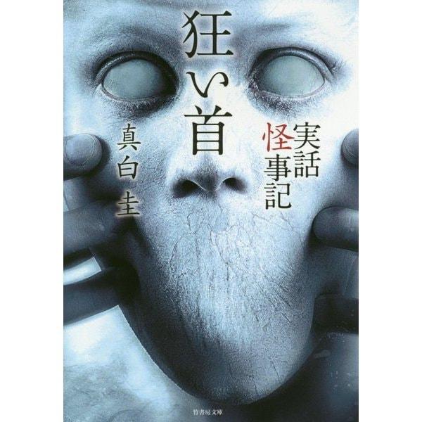実話怪事記 狂い首(竹書房文庫) [文庫]