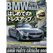 BMW MAGAZINE 2019 [ムック・その他]