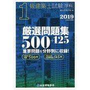 1級建築士試験 学科 厳選問題集500+125〈2019(平成31年度版)〉 [単行本]