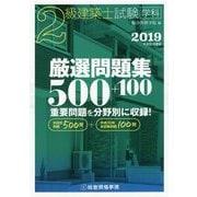 2級建築士試験 学科 厳選問題集500+100〈2019(平成31年度版)〉 [単行本]