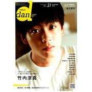 TVガイドdan[ダン]vol.21 [ムック・その他]