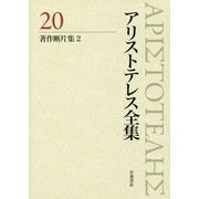 アリストテレス全集〈20〉著作断片集〈2〉 [全集叢書]