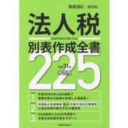 法人税別表作成全書225―平成31年申告用 [単行本]