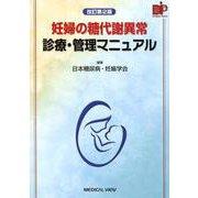 妊婦の糖代謝異常診療・管理マニュアル 改訂第2版 [単行本]