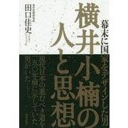 横井小楠の人と思想―幕末に国家をデザインした男 [単行本]