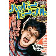 ハッピーピープルベストセレクション 3(ミッシィコミックス) [コミック]