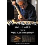 拵・刀装具の美 普及版[DVD]-高山一之の世界 [ムック・その他]