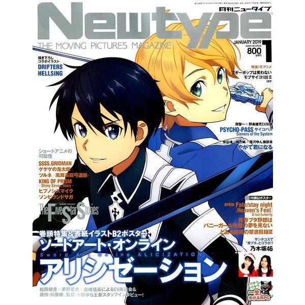 Newtype (ニュータイプ) 2019年 01月号 [雑誌]