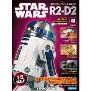 週刊スター・ウォーズ R2-D2 2018年 12/25号 [雑誌]